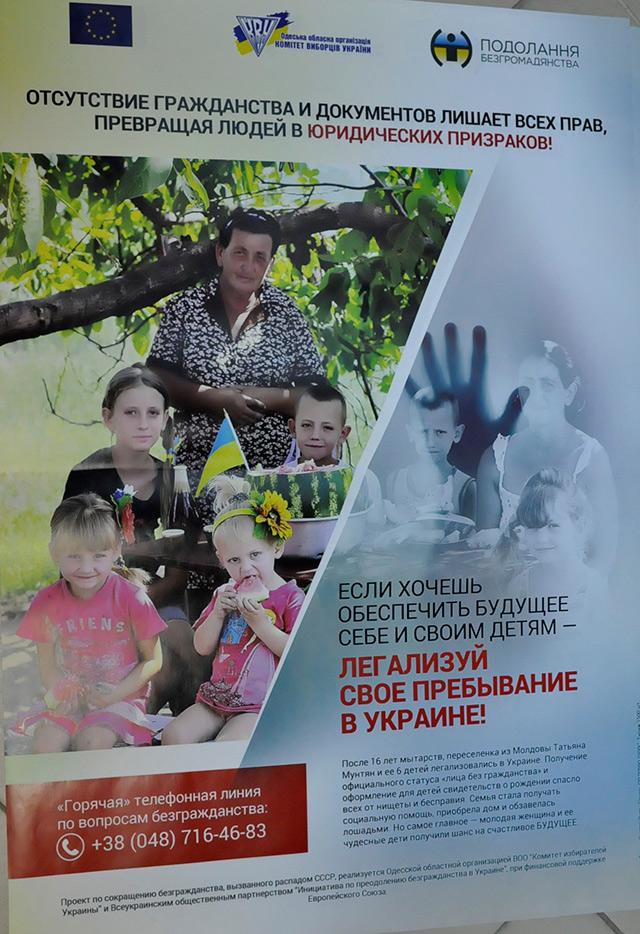 У Вінниці обговорили, як можна вирішити  проблеми безгромадянства та повернути до життя «юридичних привидів»