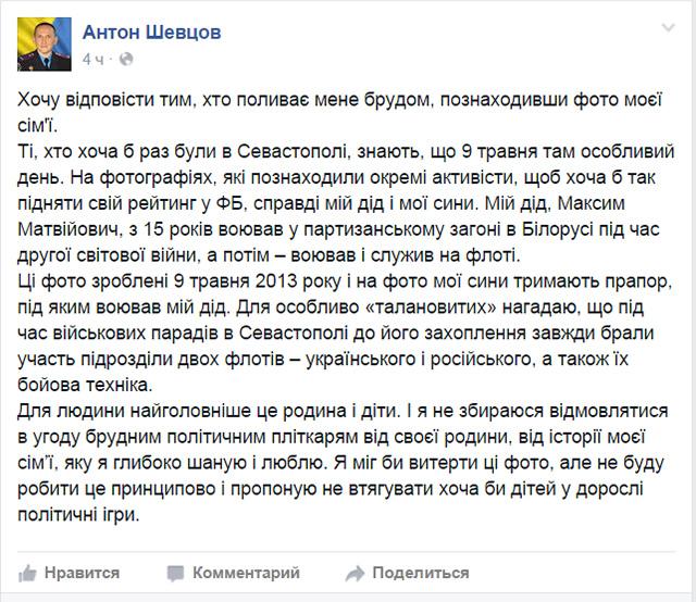 Головного поліцейського Вінниччини звинуватили у сепаратизмі. Офіційна відповідь Шевцова