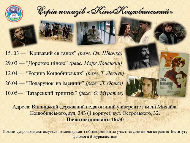 Наступнорго тижня у вінницькому педуніверситеті показуватимуть «КіноКоцюбинського»