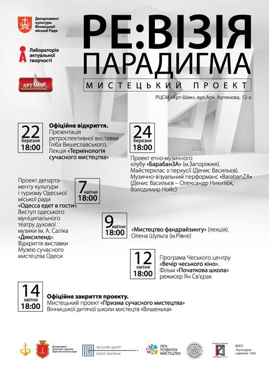 Завтра у Вінниці стартує мистецький проект «Ре:візія. Парадигма»