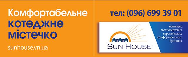 �� ��������� ���������� 3 ����� ���������� ������� Sunhouse
