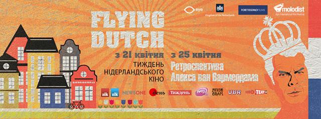 Тиждень голландського кіно FlyingDutch розпочнеться сьогодні у Вінниці