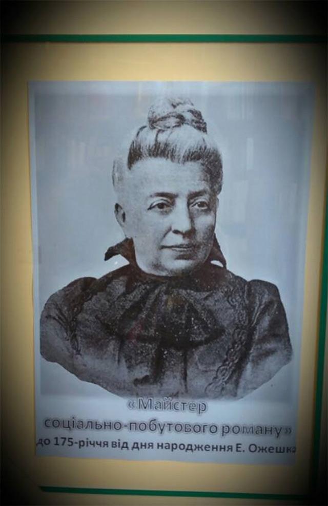 В Тімірязєвці відкрито виставку до 175-річчя польської письменниці Елізи Ожешко