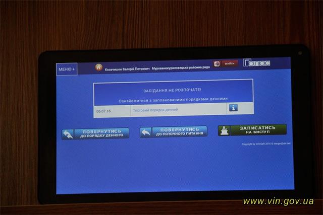 Депутати однієї з районних рад на Вінниччині голосують за допомогою планшетів