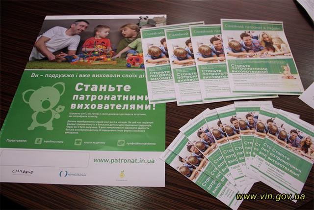 Наступного року на Вінниччині в окремих районах планується створити 10 патронатних сімей