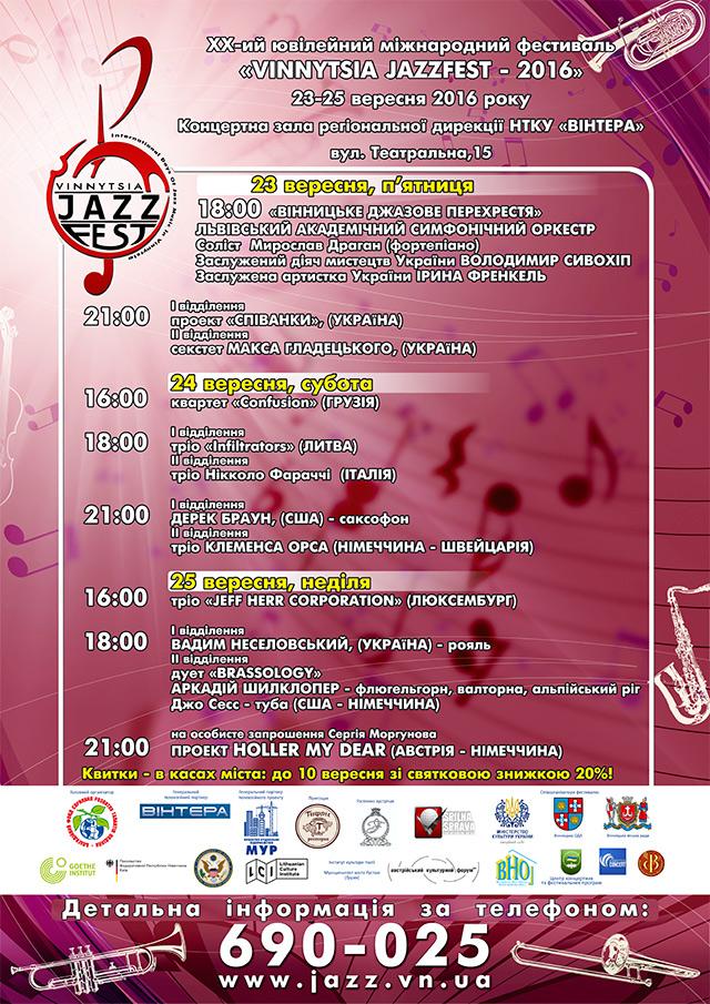 XХ-й міжнародний фестиваль «VINNYTSIA JAZZFEST-2016» відбудеться 23-25 вересня