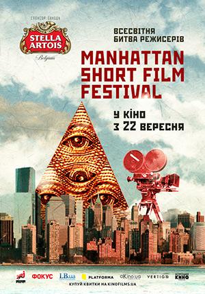 У п'ятницю, в Вінниці, як і у 300 містах світу, починається Манхеттенський фестиваль короткометражок