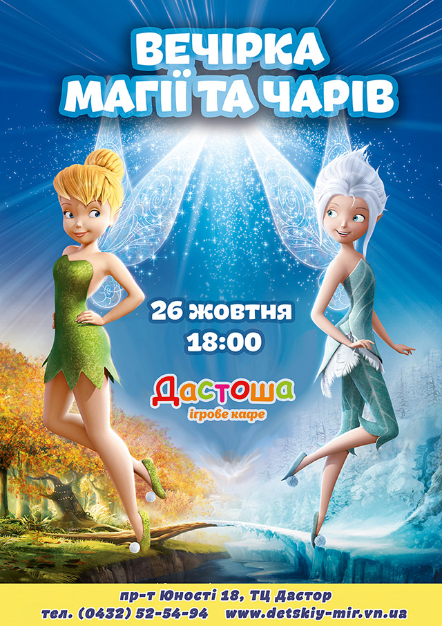 """Афіша розваг на жовтень у дитячому кафе """"Дастоша""""!"""