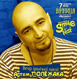 Поділись своєю посмішкою: у п'ятницю у Вінниці відбудеться Smile Fest