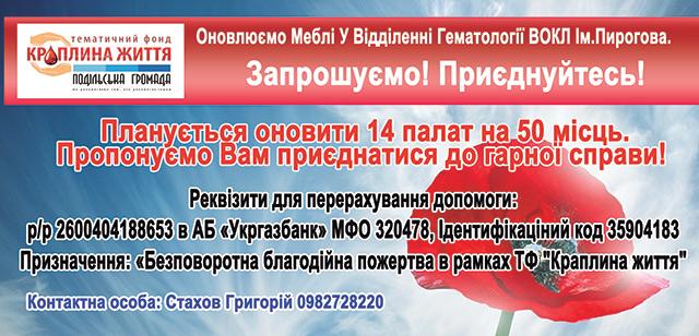 Оновлюємо меблі у відділенні гематології ВОКЛ ім.Пирогова. Запрошуємо! Приєднуйтесь!