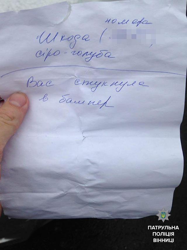 Поліцейські оперативно знайшли винуватця ДТП. У пошуку допомогла записка на лобовому склі від свідка аварії