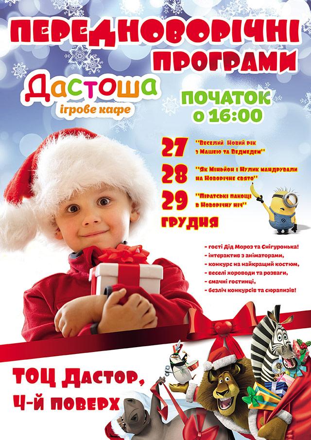 """Новорічні програми у дитячому кафе """"Дастоша""""!"""