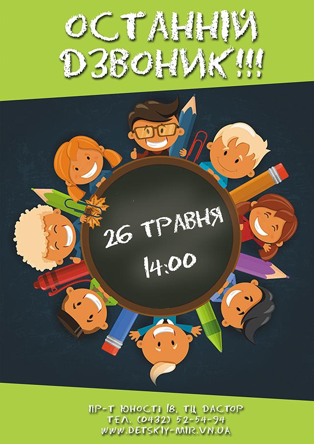 "Афіша розваг на травень у дитячому кафе ""Дастоша""!"