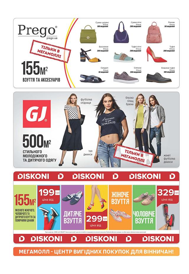 Мегамолл презентує нові та унікальні бренди!