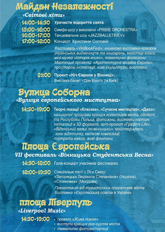 День Європи-2018 у Вінниці