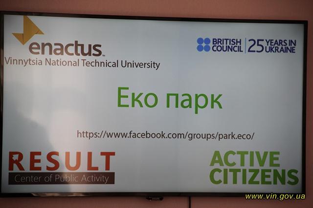 """У Вінниці на П'ятничанах планують створити """"Еко-парк"""""""