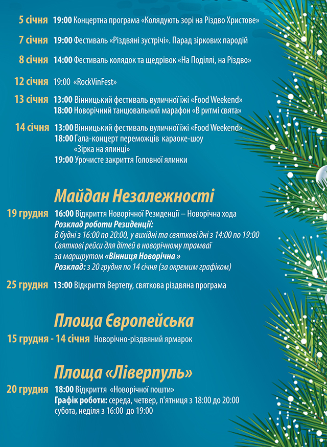 Новорічні свята у Вінниці розпочнуться із гуртом «С.К.А.Й» і продовжаться фестивалями та інтерактивами для дітей