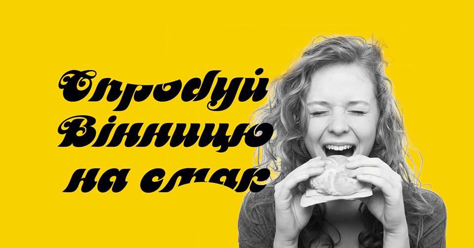 Два дні у Вінниці триватиме фестиваль «Vinnytsia Food Fest»