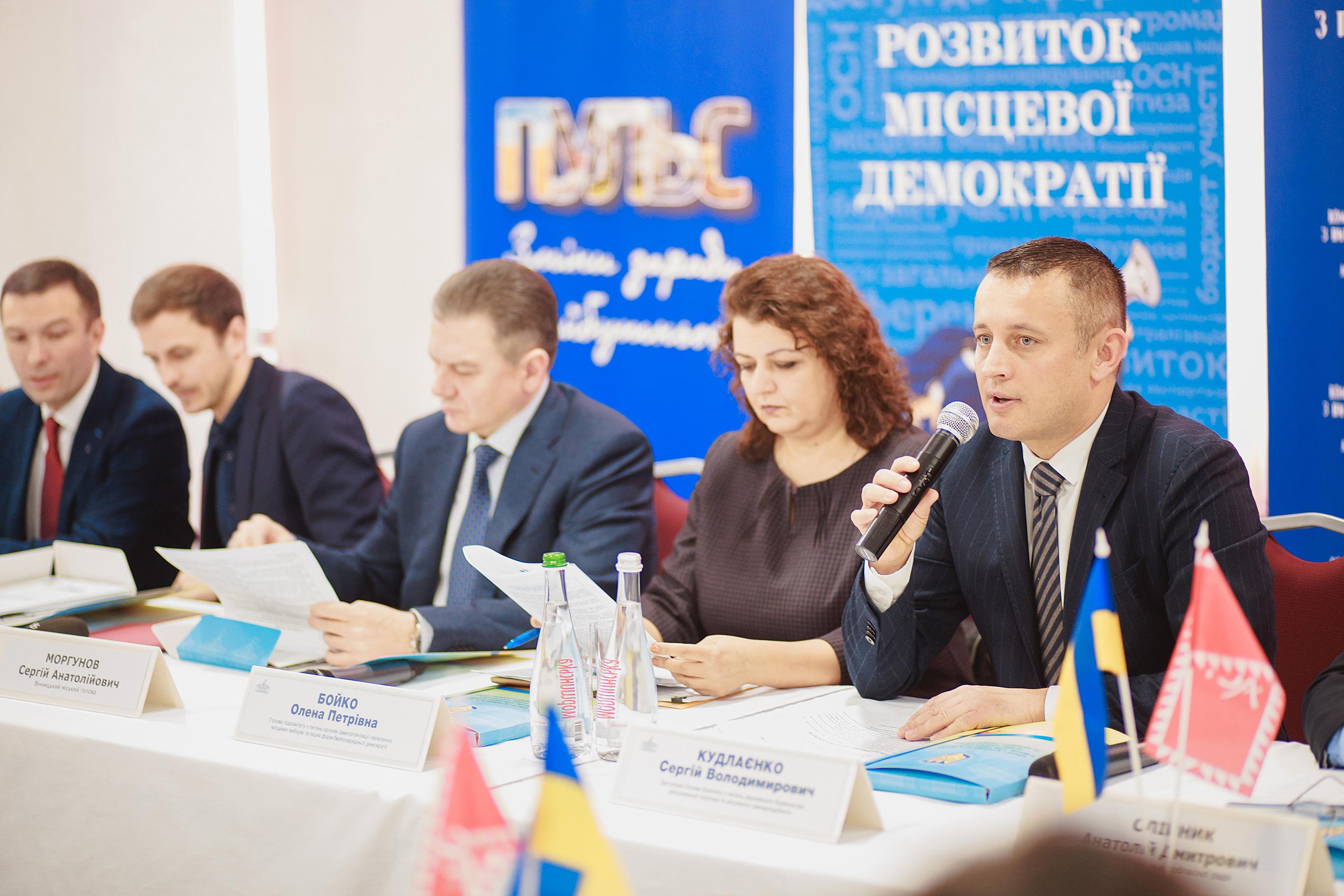 У Вінниці обговорили проблеми виборчого законодавства в контексті реформи децентралізації