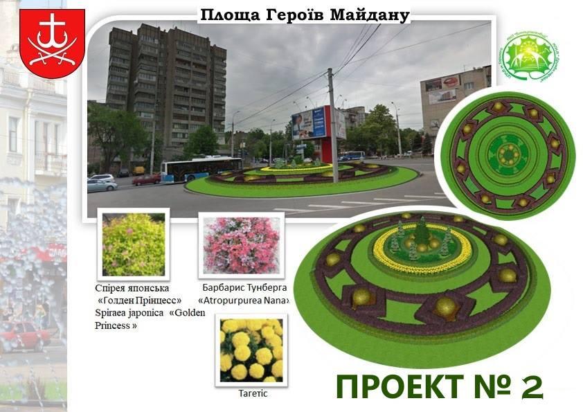 Як виглядатиме клумба на площі Героїв Майдану? Вінницязеленбуд пропонує вінничанам обрати один з трьох варіантів
