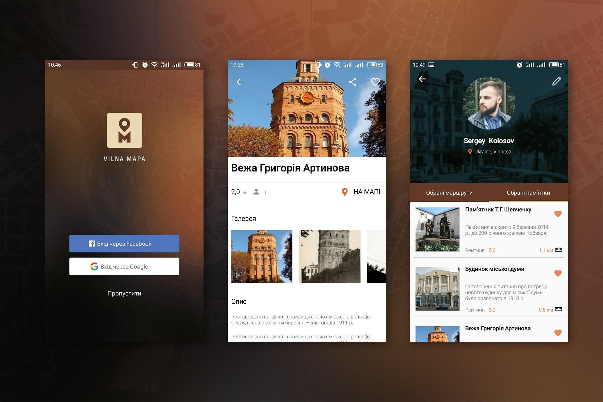 """Вінничанам пропонують протестувати мобільний туристичний додаток """"Вільна мапа"""""""