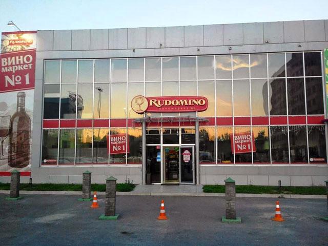 Дегустация вин Испании в Виномаркете №1 Rudomino