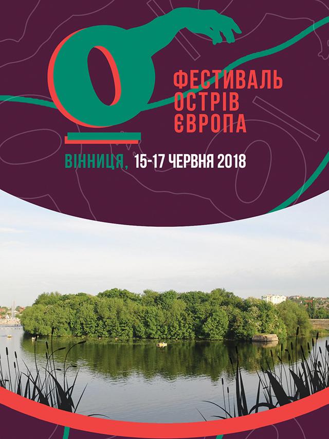 """Наприкінці тижня у Вінниці відбудеться міжнародний фестиваль """"Острів Європа"""""""