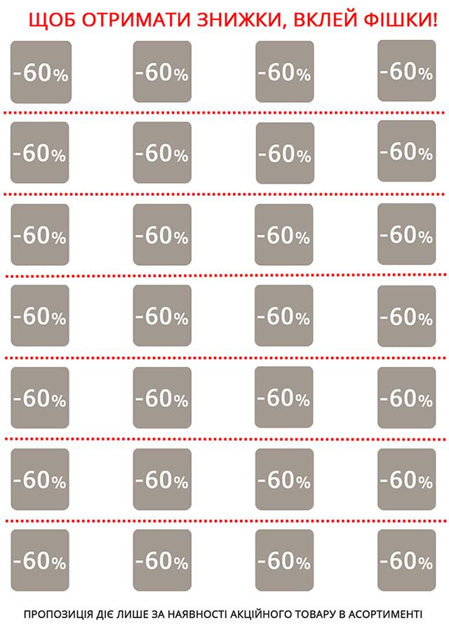 """Унікальна акція - вдвічі більше переваг. Збирай фішки та отримуй  - 60% на ТМ """"BergHOFF"""""""