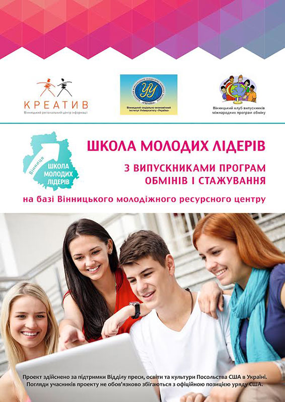 У Вінниці відкррито молодіжний ресурсний центр