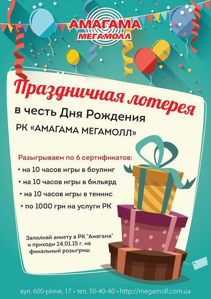 День народження  РК АМАГАМА-МЕГАМОЛЛ!