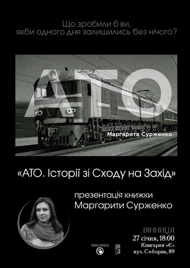 """У Вінниці відбудеться презентація книги """"Ато. Історії зі Сходу на Захід"""" письменниці із Луганська"""