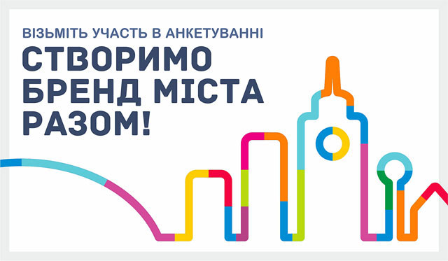 Всі бажаючі вінничани можуть долучитися до створення бренду міста