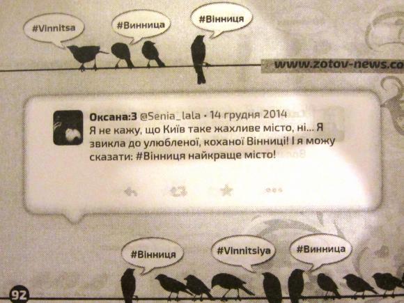 """Вінницький журналіст видав першу в Україні """"твітокнижку"""" про рідне місто"""