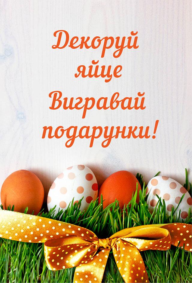 Декоруй яйце, вигравай подарунки! Стань кращим пасхальним майстром!