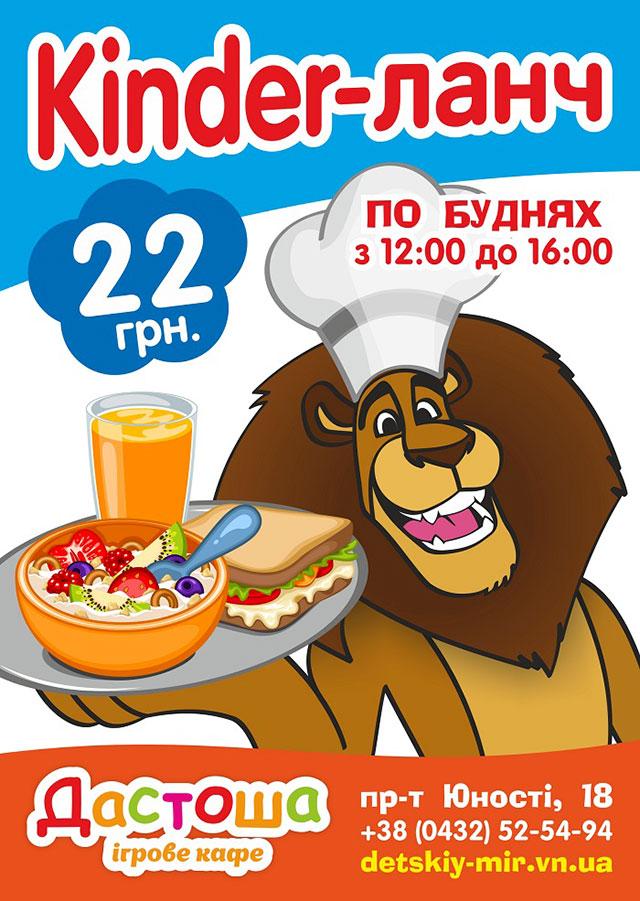 """Дастоша"" запрошує на ""Kinder-ланч""  - 22 грн.!"