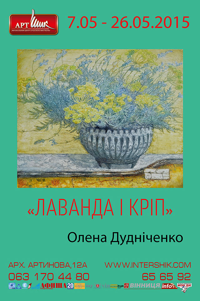 """Вінничан запрошують на виставковий проект """"Лаванда і крім"""" відомої київської художниці Олени Дудніченко"""