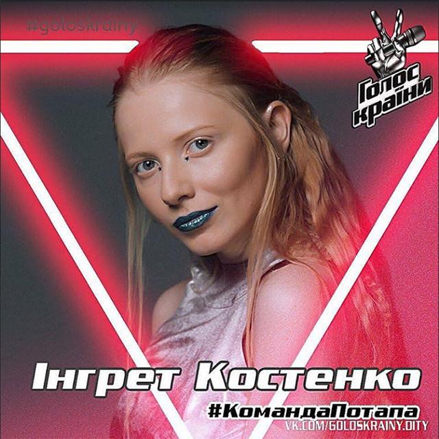 Вінничанка Інгрет Костенко зуміла потрапити до прямих ефірів шоу «Голос країни»