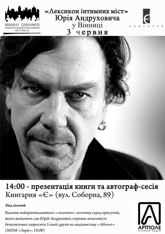 Андрухович пригостить вінничан «Абсентом»