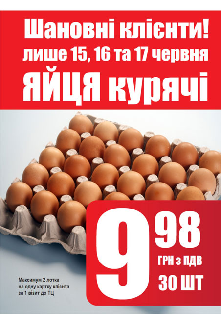 METRO Cash & Carry м. Вінниця - яйця