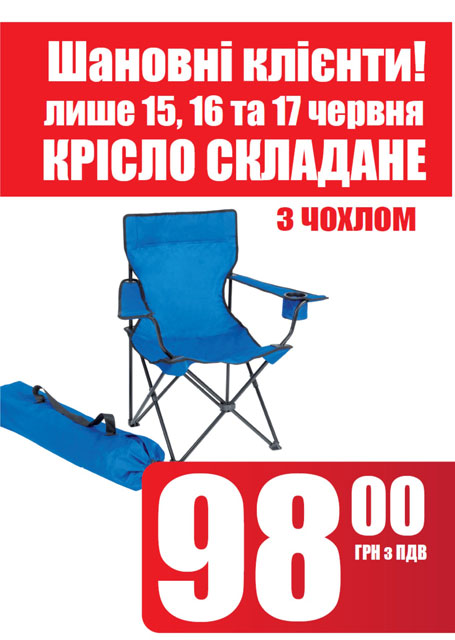 METRO Cash & Carry м. Вінниця - крісло