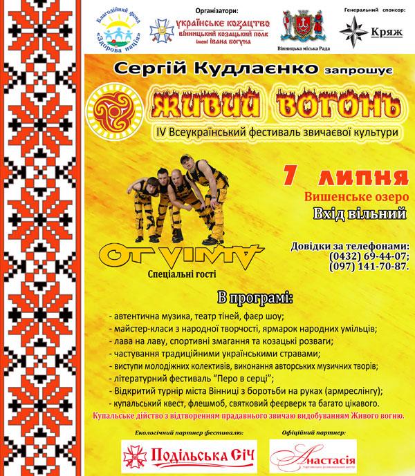 Всеукраїнський фестиваль звичаєвої культури «Живий Вогонь»