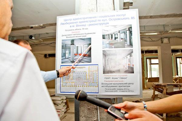 реконструкція Лівобережної адміністрації у Вінниці