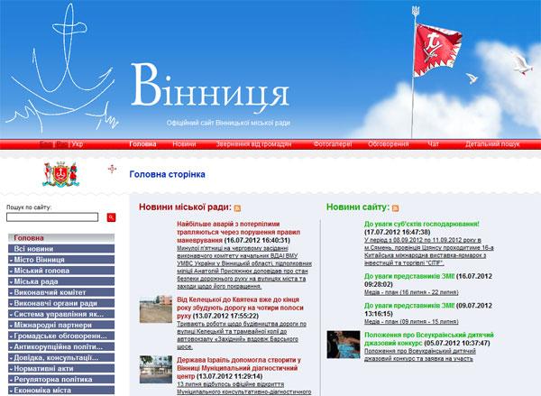 старий варіант сайту Вінницької міської Ради