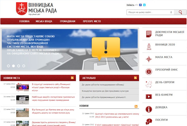 новий сайт Вінницької міської Ради