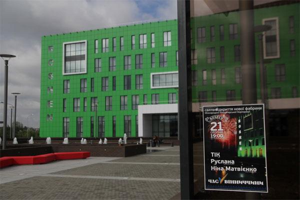 Міжнародна Корпорація ROSHEN відкриває нову фабрику у Вінниці