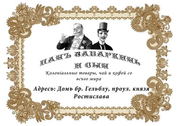 """Магазин-музей """"Панъ Заваркінъ та синъ"""""""