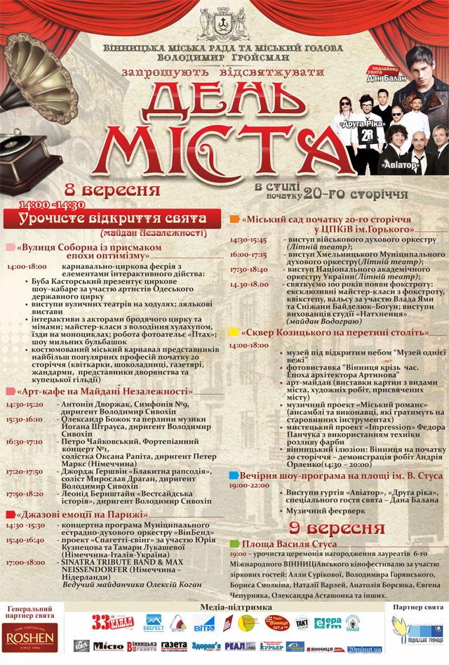 Афіша святкування Дня містя Вінниця 2012