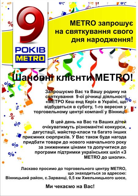 День народження Метро Кеш енд Кері у Вінниці