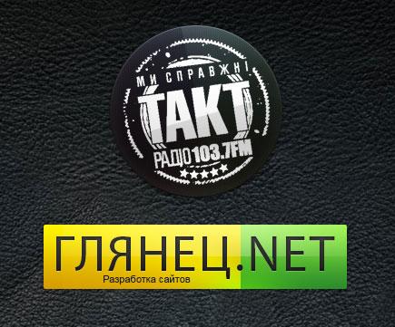 """Веб-студия «Глянец.NET» создала для радио """"Такт"""" новый сайт"""