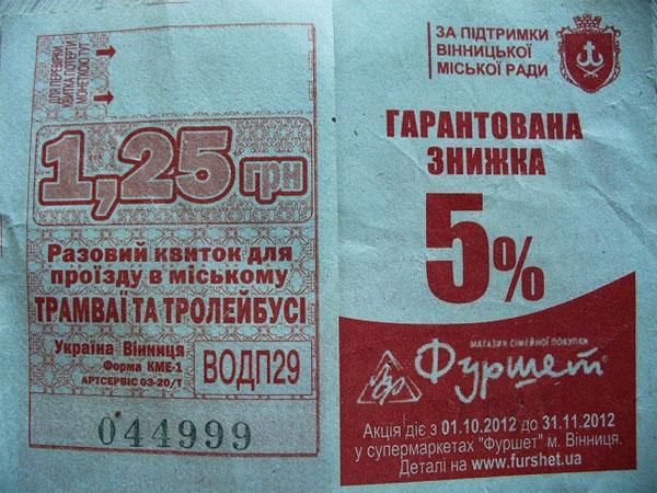 У Вінниці за проїзні квитки можна отримати знижку в супермаркетах міста